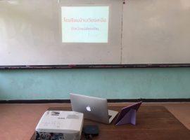 iClassroom-บ้านเวียงเหนือ-1