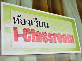 iClassroom-วัดใหญ่_2
