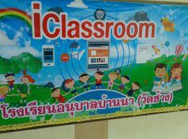 iClassroom-อนุบาลบ้านนา-4