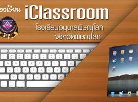 iClassroom-อนุบาลพิษณุโลก-2